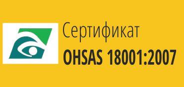 icon_OHSAS-18001-2007